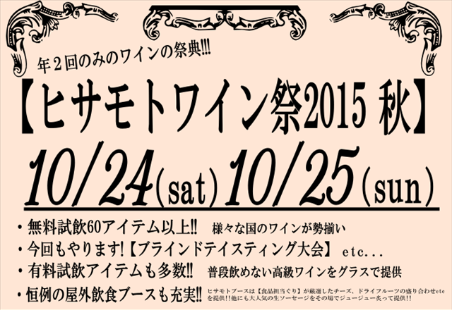 hisamoto-winefes20151024