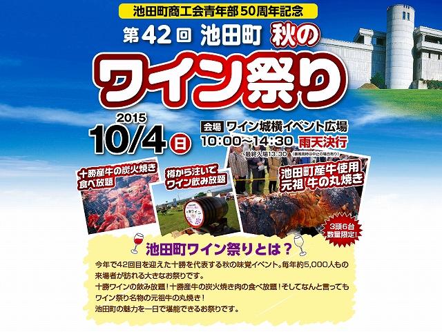 ikeda-winefes20151004