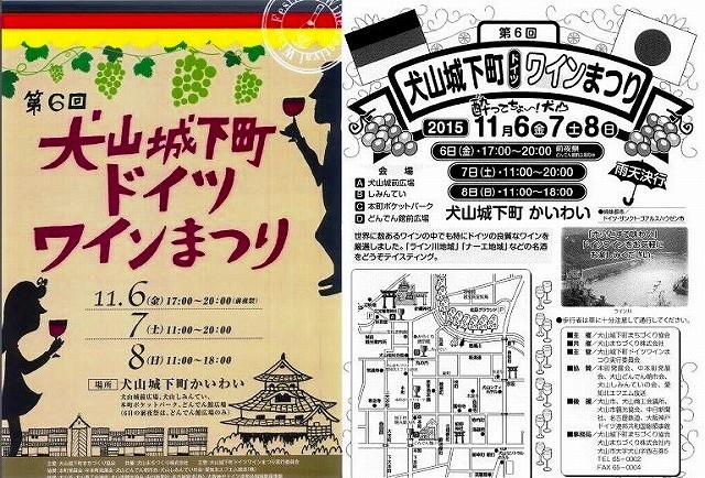 inuyama-winefes20151106