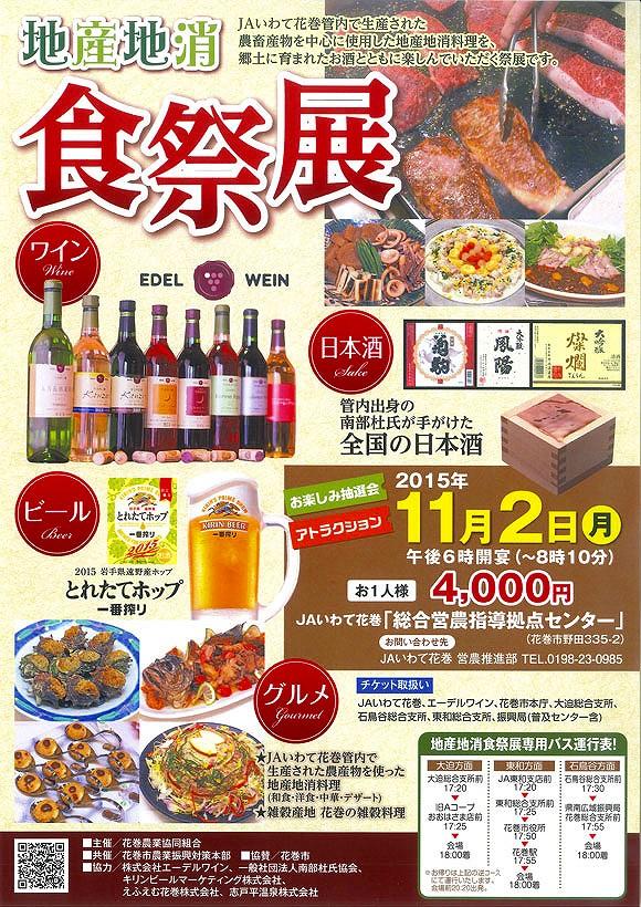 ja_iwate-wineevent20151102
