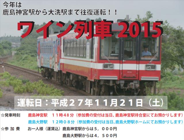 kashimarinkai-winetrain20151121