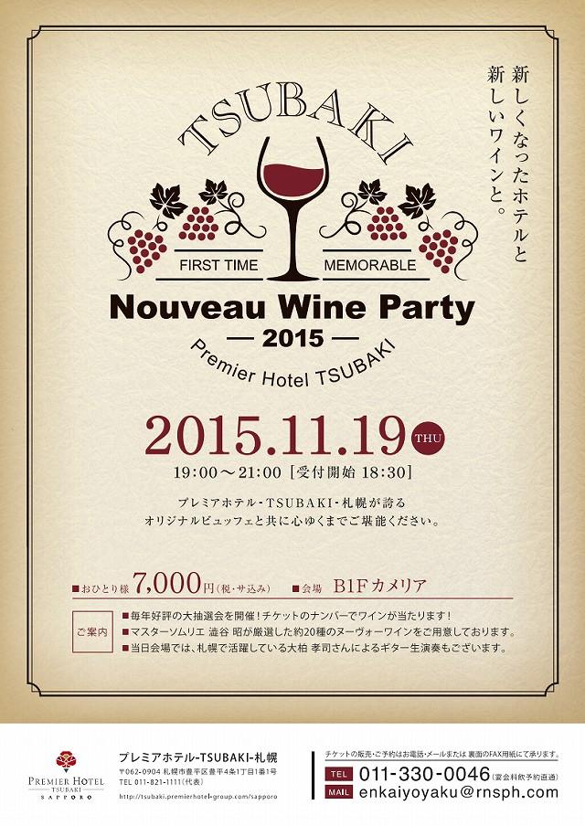 premierhotel-tsubaki_sapporo-wineevent20151119