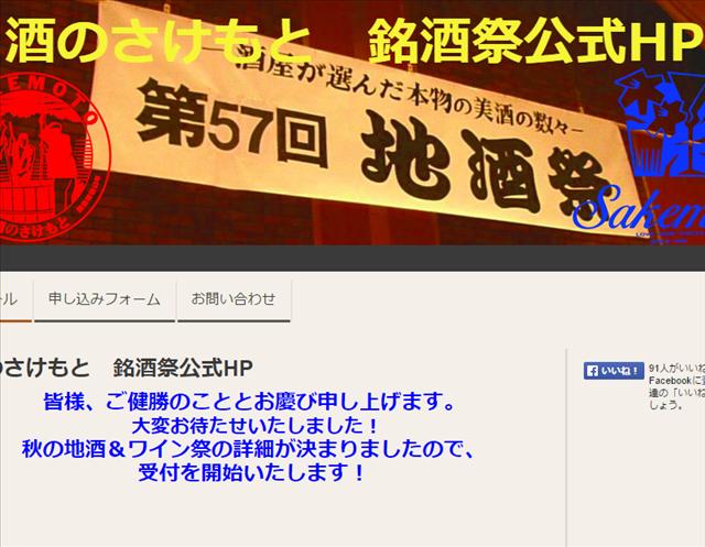 sakemoto-sakefes20151114