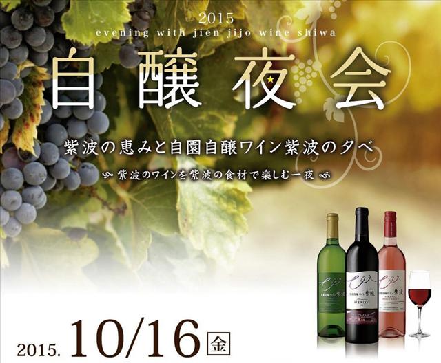 shiwa-winefes20151016