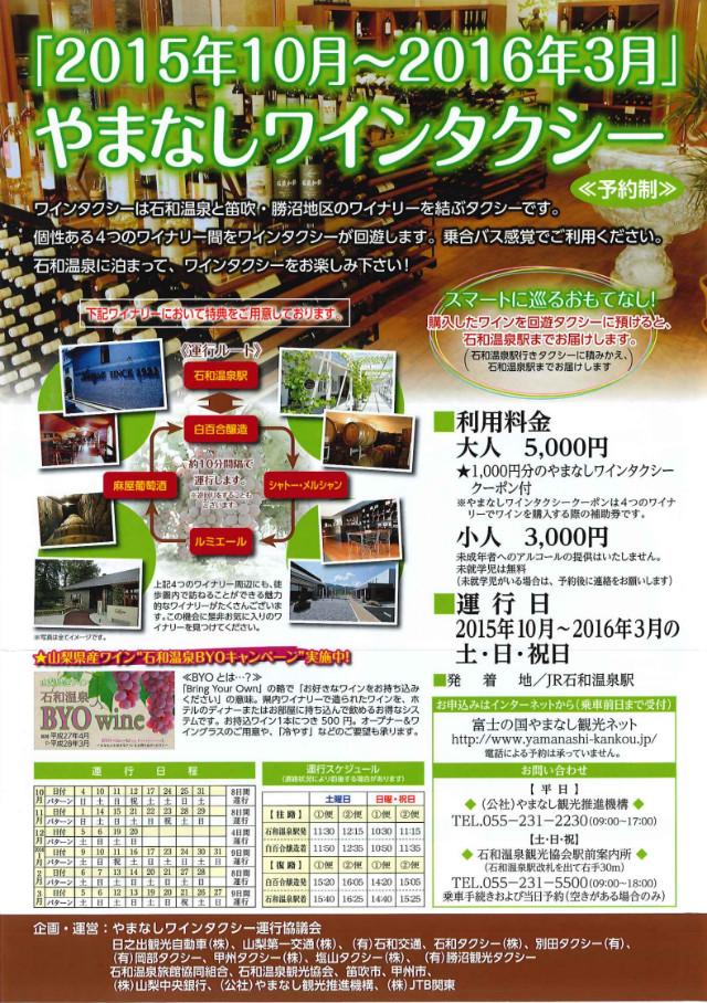 yamanashi-winetaxi20151001