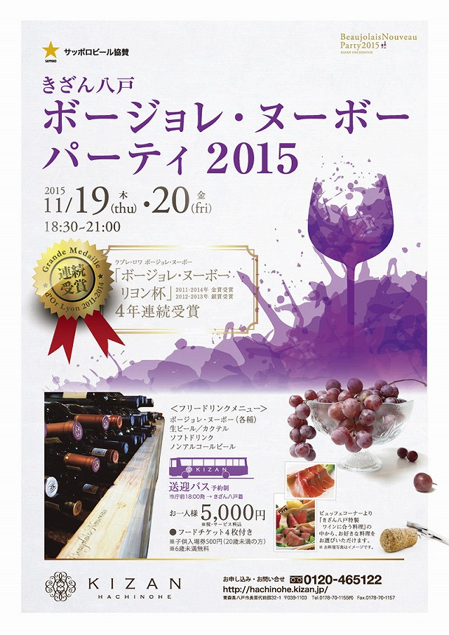 kizan_hachinohe-wineevent20151119