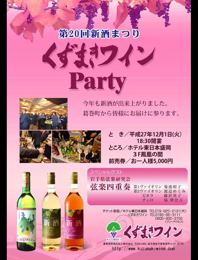 kuzumaki-winefes20151201