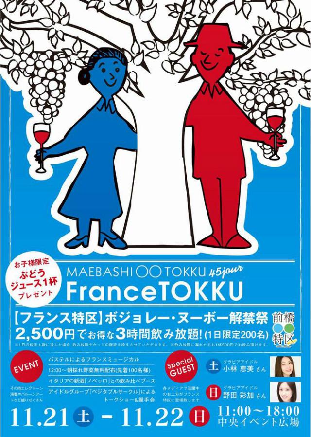 maebashi-winefes20151121