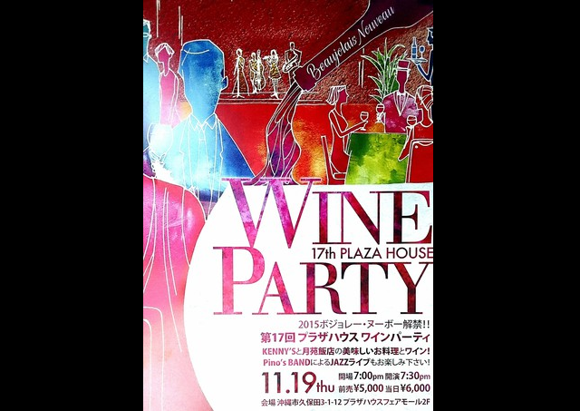 plazahouse-wineevent20151119