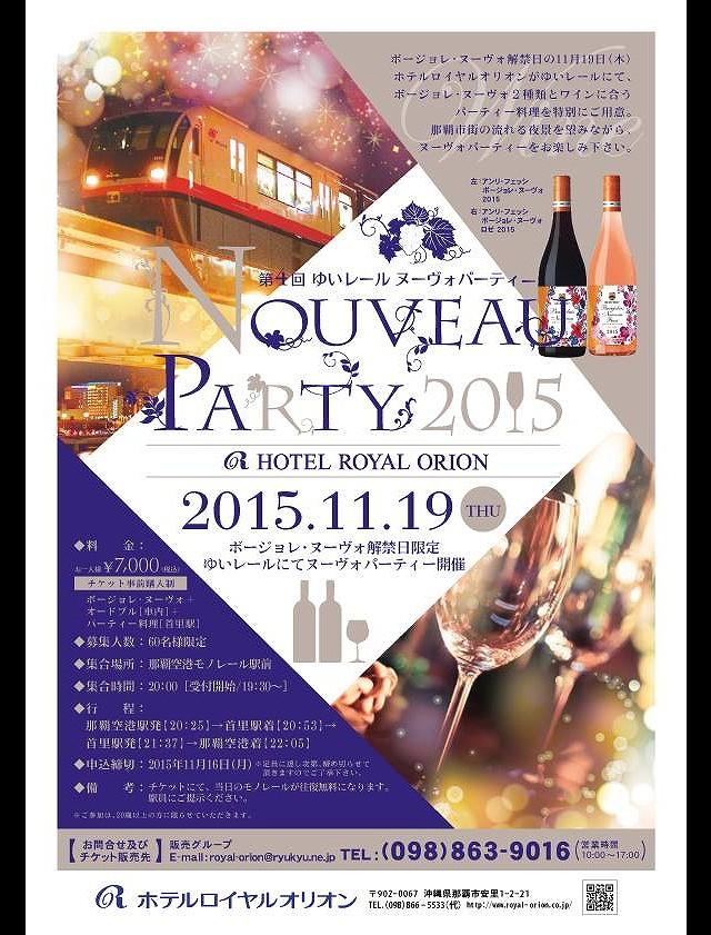 yuirail-winetrain20151119