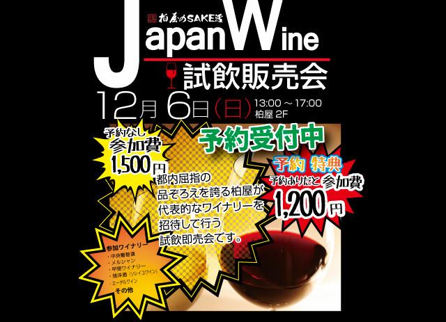 kashiwaya-wineevent20151206