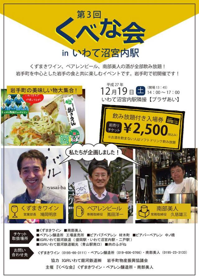 kuzumaki-winefes20151219
