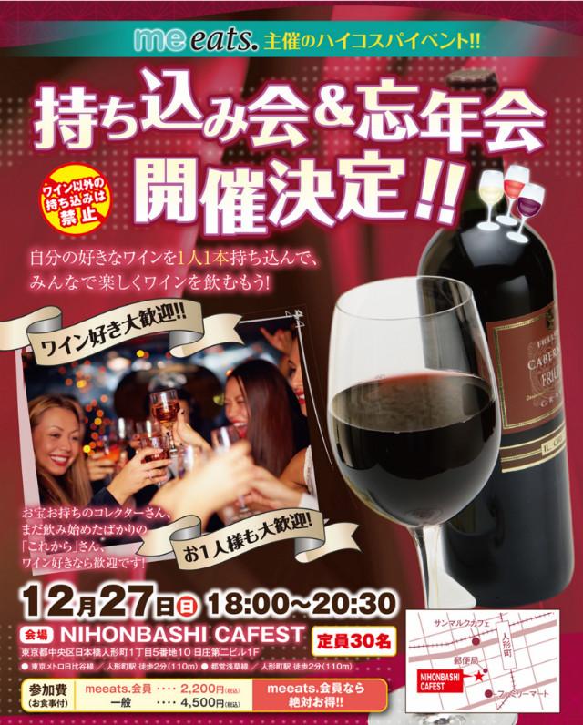meeats-wineevent20151227