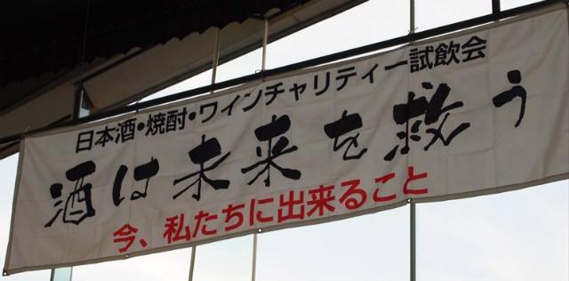 sakewa-miraiwo-sukuu20160327