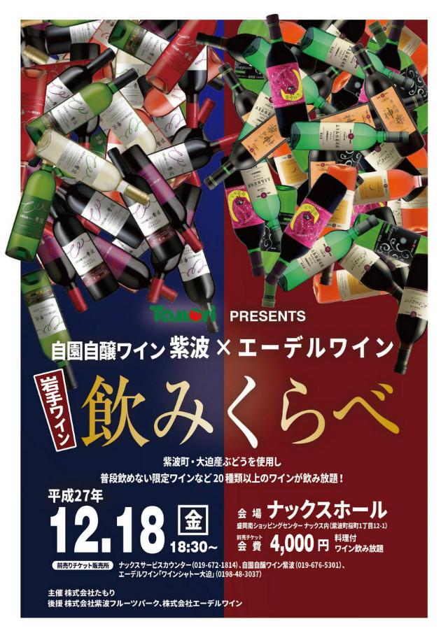 shiwa-winefes20151218