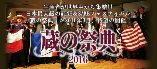 vinos-yamazaki-wineevent-shizuoka20160304