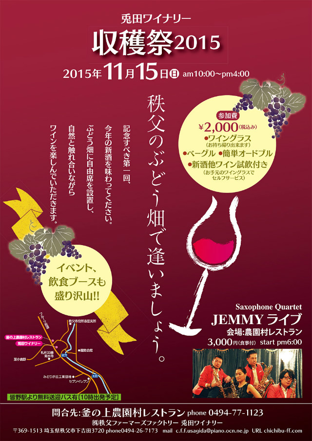 chichibuff-winefes20151115