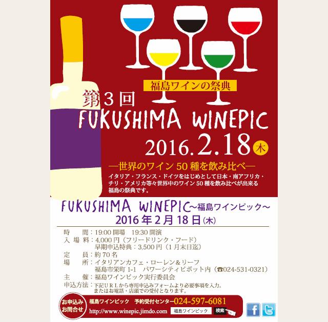 fukushima-winepic20160218
