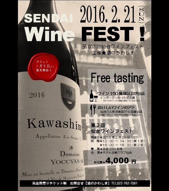 sendai-winefes20160221