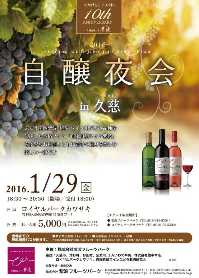 shiwa-winefes20160129