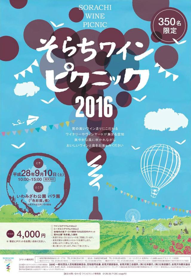 sorachi-winefesta20160910-01