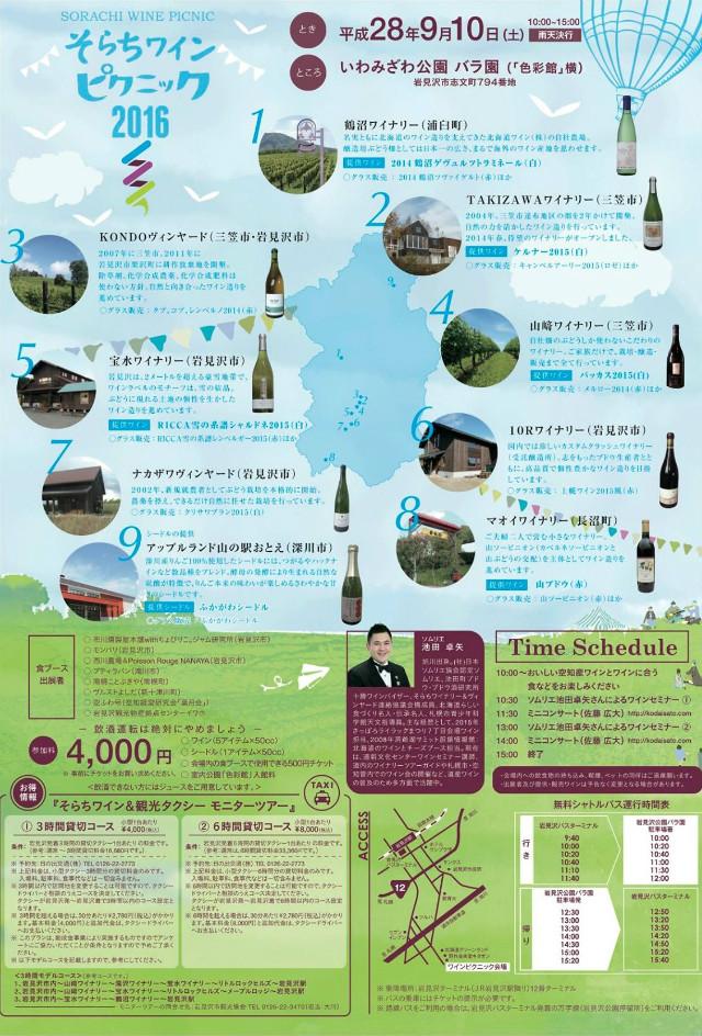 sorachi-winefesta20160910-02