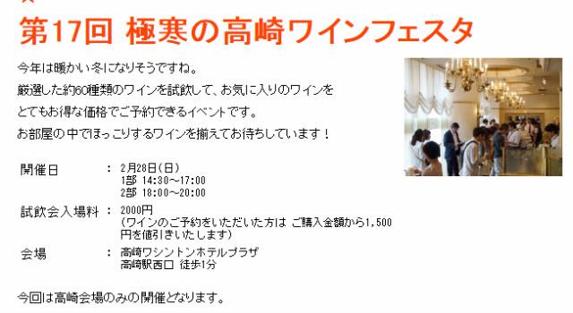 takasaki-winefesta20160228