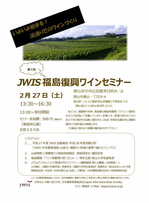 jwis-fukushima-wineseminar20160227