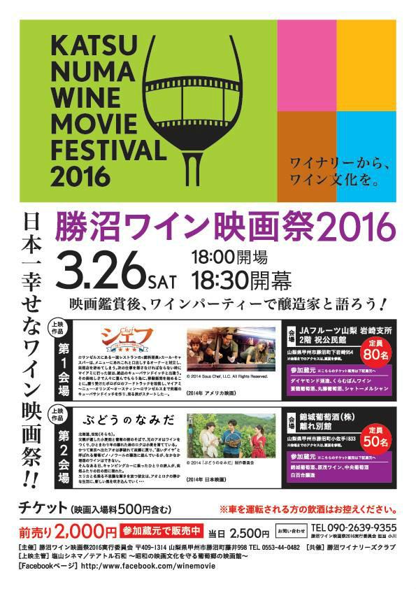 katsunuma-winemoviefestival20160326