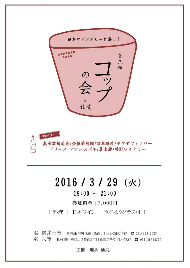 senmaru-wineevent20160329
