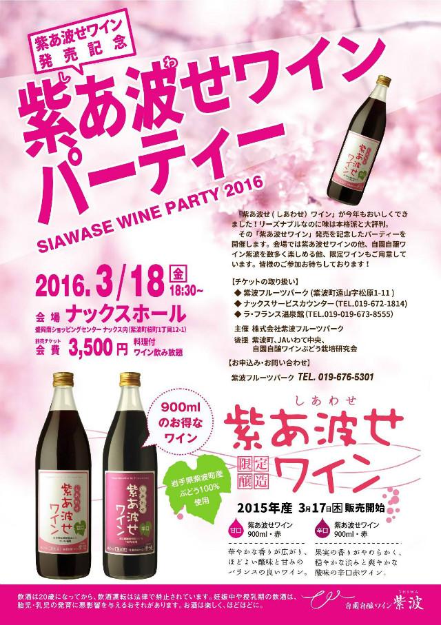 shiwa-winefes20160318