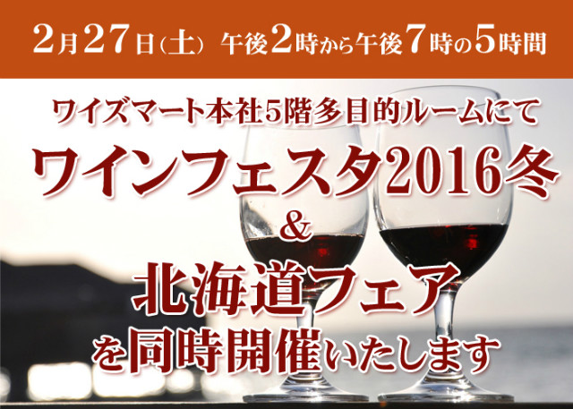 ysmart-wineevent20160227