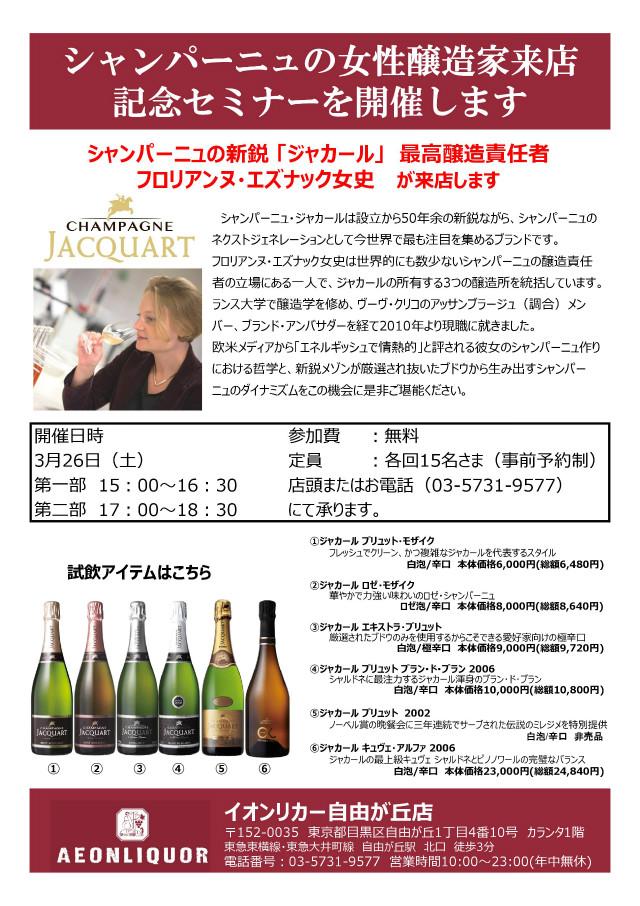 aeonliquor_jiyugaoka-wineevent20160326
