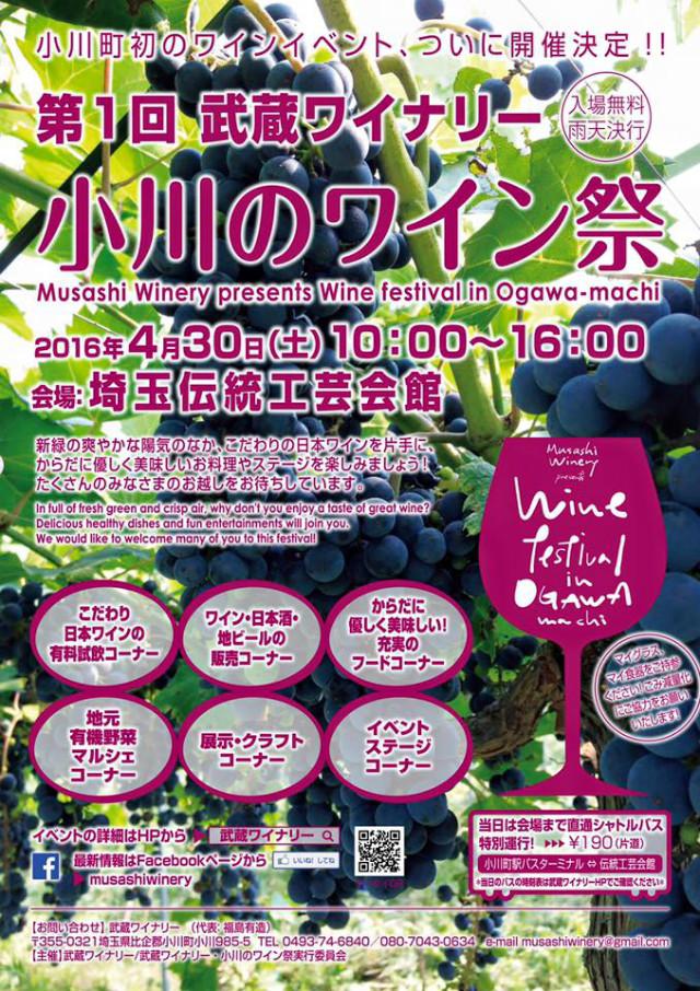 musashi-winefes20160430-01