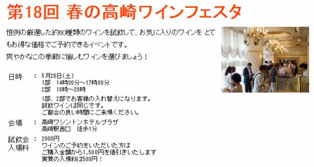 takasaki-winefes20160528