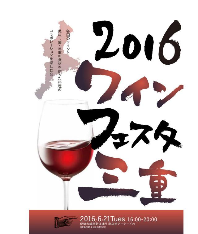 winefesta-mie20160621-01