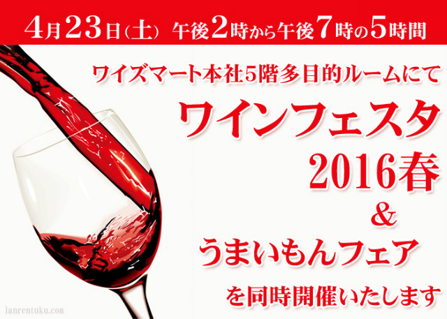 ysmart-wineevent20160423