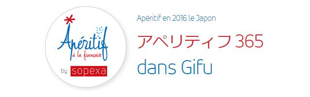 aperitif-gifu20160604