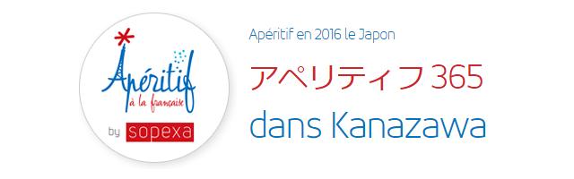 aperitif-ishikawa20160527