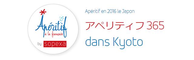aperitif-kyoto20161007