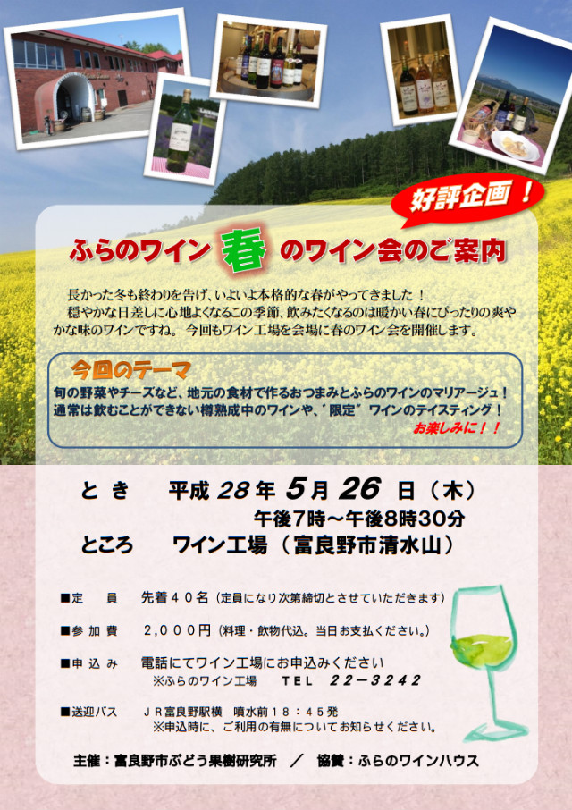 furano-winefes20160526