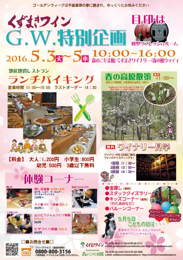 kuzumaki-winefes20160503