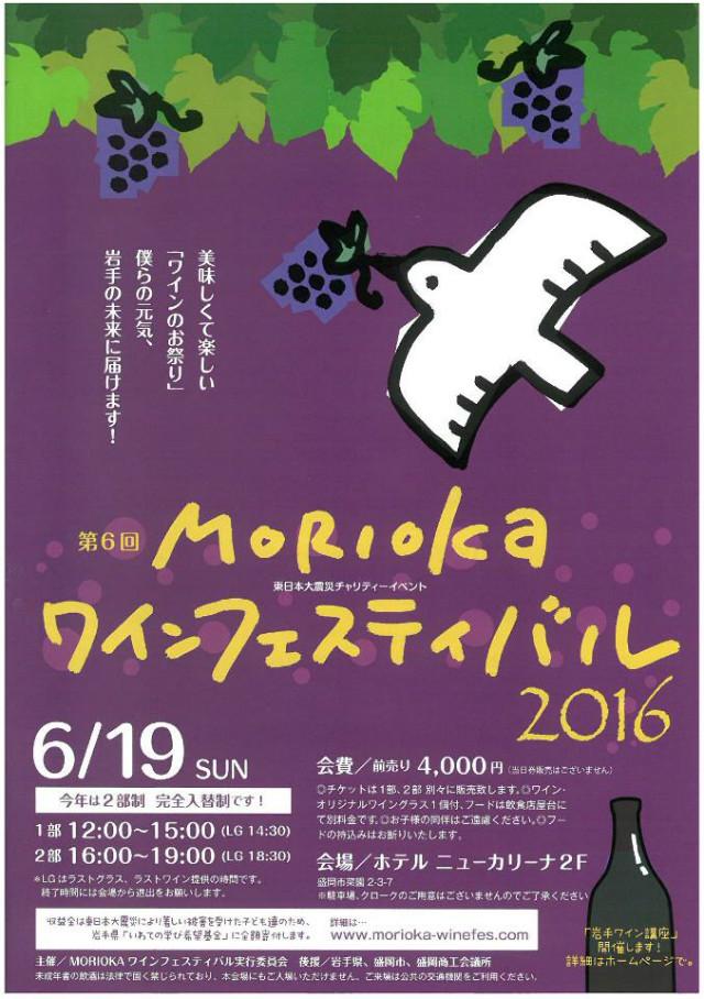 morioka-winefes20160619-01