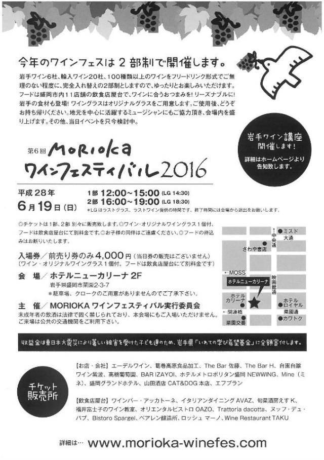 morioka-winefes20160619-02