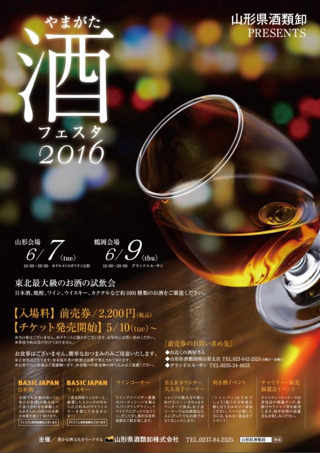 sakefesta-yamagata20160607