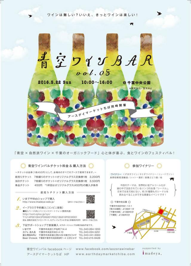 aozora-winebar20160522