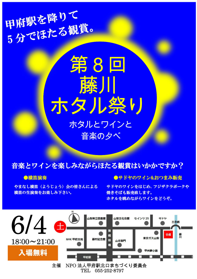 fujikawa-hotarufes20160604