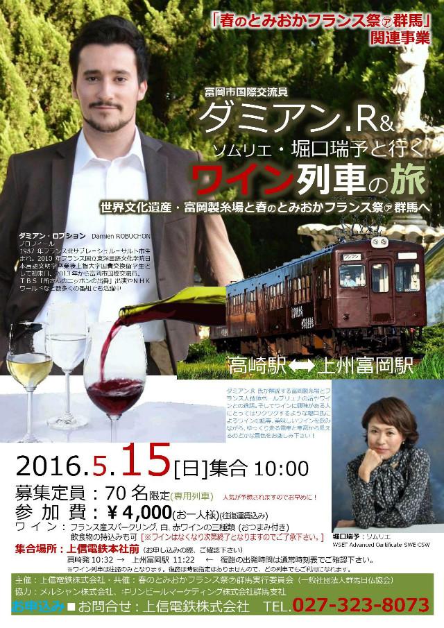 joshin-winetrain20160515
