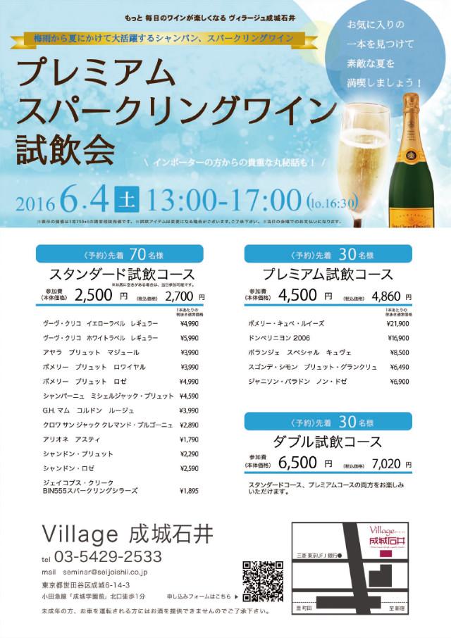seijoishii_village-wineevent20160604