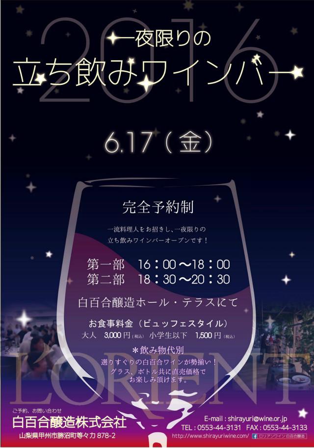 shirayuri-wineevent20160617